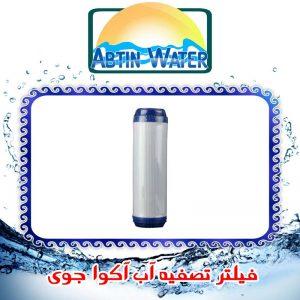 تعویض فیلتر دستگاه تصفیه آب خانگی